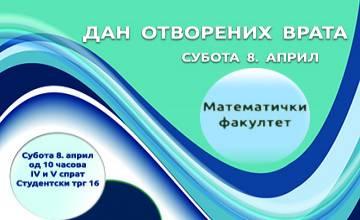"<a href=""http://www.matf.bg.ac.rs/lat/vesti/2150/info-dan-na-matematickom-fakultetu-subota-08042017/"">Дан отворених врата</a>"