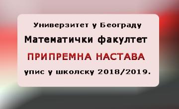"""<a href=""""http://pripremna.matf.bg.ac.rs/"""">Припремна настава</a>"""