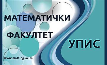 "<a href=""http://upis.matf.bg.ac.rs/"">Upis na Matematički fakultet</a>"