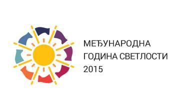 "<a href=""http://mgs2015.com/"">Међународна година светлости</a>"