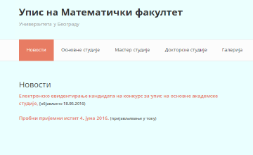 "<a href=""http://upis.matf.bg.ac.rs/"">УПИС 2016</a>"